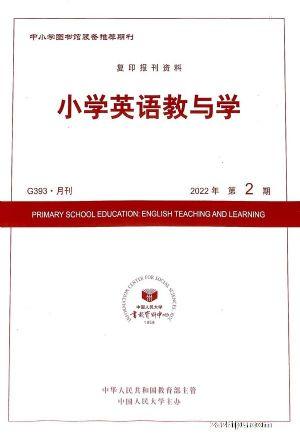 小学英语教与学(1年共12期)(杂志订阅)