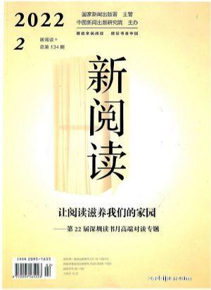 新阅读(1年共12期)(杂志订阅)