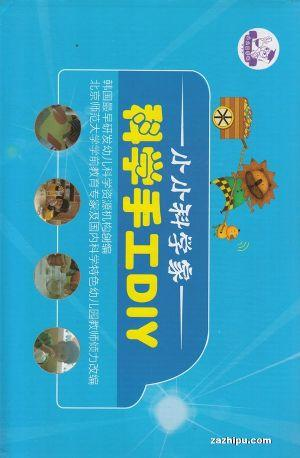 小小科学家 科学手工DIY(3~4岁)萌芽版(1年共4期)(杂志订阅)