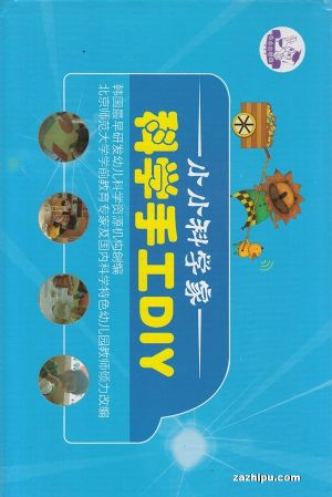小小科学家 科学手工DIY(4~5岁)花朵版(1年共4期)(大发快3官方网订阅)
