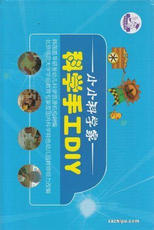 小小科学家 科学手工DIY(4~5岁)花朵版(1年共4期)(杂志订阅)