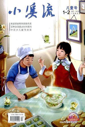 小溪流故事作文(小學中高年級)(1年共12期)(雜志訂閱)