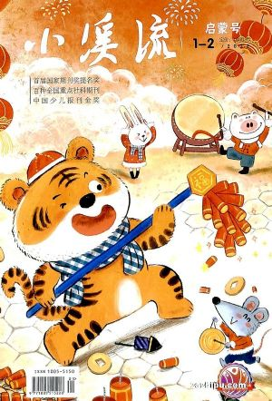 小溪流作文画刊(5-8岁)(1年共12期)(杂志订阅)