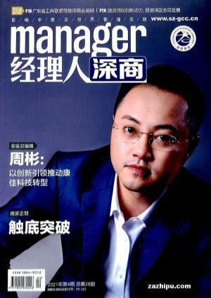 經理人深商(1年共4期)(雜志訂閱)