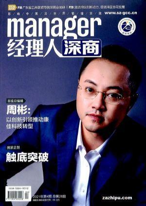 经理人深商(1年共4期)(杂志订阅)