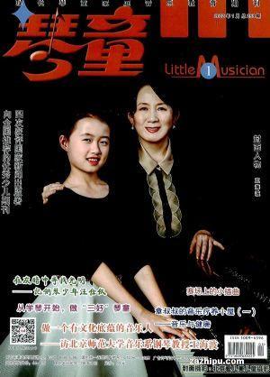 琴童(1年共12期)(杂志订阅)
