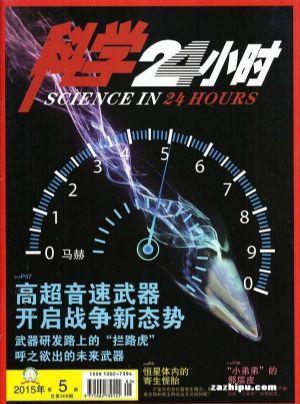 现货科学24小时免费试读期数随机