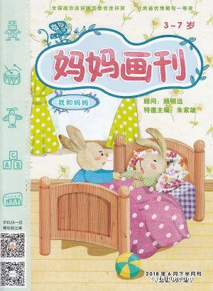 妈妈画刊(1年共12期)(杂志订阅)