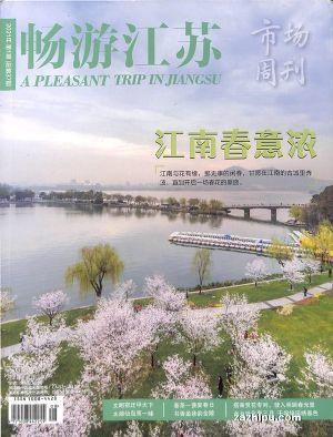畅游江苏(1年共6期)(杂志订阅)