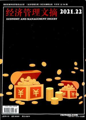 經濟管理文摘(1年共24期)(雜志訂閱)