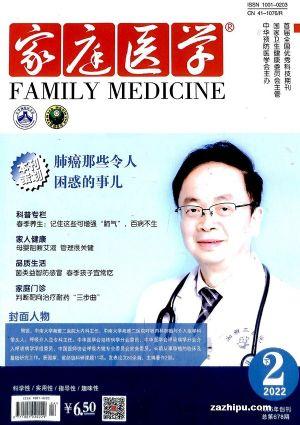 家庭医学(半年共12期)(杂志订阅)