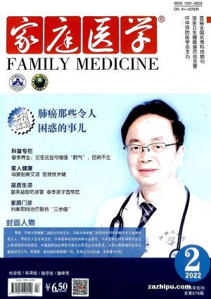 家庭医学(1季度共6期)(杂志订阅)