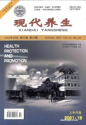 现代养生(1年共12期)(杂志订阅)
