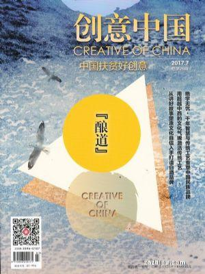 创意中国(1年共12期)(杂志订阅)