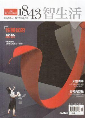 智生活(1年共6期)(杂志订阅)