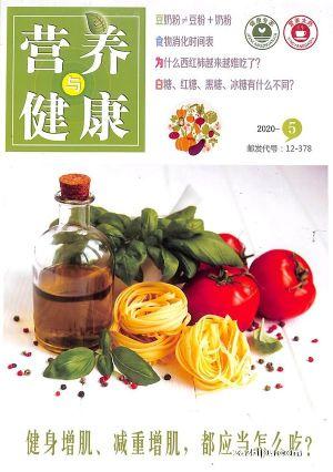 营养与健康(1年共12期)(杂志订阅)