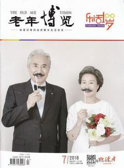 老年博览乐活百岁版(1年共12期)(杂志订阅)