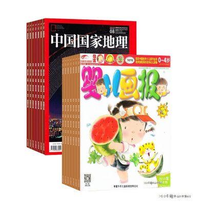 中国国家地理(1年共12期)+婴儿画报(双月刊)两刊组合订阅(1年共6期)(杂志订阅)