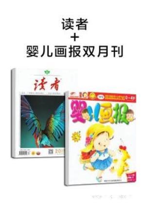 读者(1年共24期)+婴儿画报(双月刊)(1年共6期)两刊组合订阅(杂志订阅)