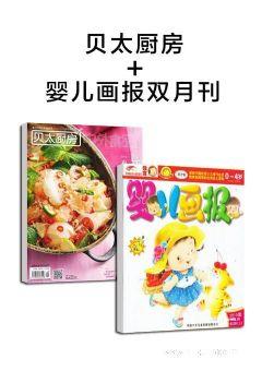 贝太厨房(1年共12期)+婴儿画报(双月刊)(1年共6期)两刊组合订阅(杂志订阅)
