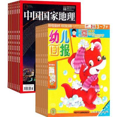 中国国家地理(1年共12期)+幼儿画报(双月刊)两刊组合订阅(1年共12期)(杂志订阅)
