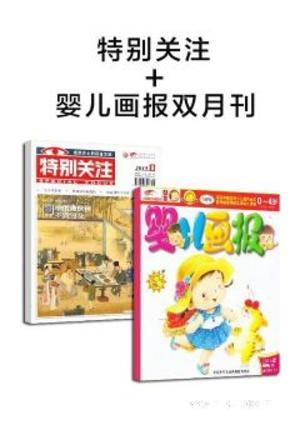 特别关注(1年共12期)+婴儿画报(双月刊)两刊组合订阅(1年共12期)(杂志订阅)