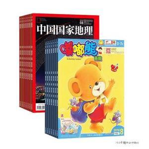中国国家地理(1年共12期)+嘟嘟熊画报(双月刊)两刊组合订阅(1年共12期)(杂志订阅)