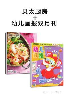 贝太厨房(1年共12期)+幼儿画报(双月刊)(1年共6期)两刊组合订阅(杂志订阅)