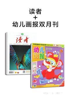 读者(一年共24期)+幼儿画报(双月刊)两刊组合订阅(1年共12期)(杂志订阅)