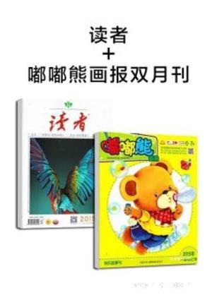 读者(1年共24期)+嘟嘟熊画报(双月刊)(1年共6期)两刊组合订阅(杂志订阅)