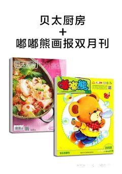 贝太厨房(1年共12期)+嘟嘟熊画报(双月刊)(1年共6期)两刊组合订阅(杂志订阅)
