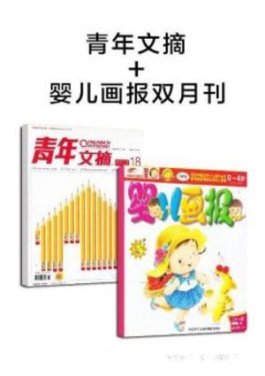青年文摘(1年共24期)+婴儿画报(双月刊)(1年共6期)两刊组合订阅(杂志订阅)