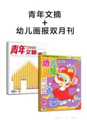 青年文摘(1年共24期)+幼儿画报(双月刊)(1年6期)两刊组合订阅(杂志订阅)