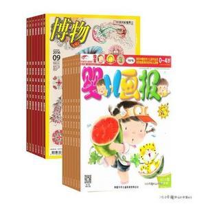 博物(1年共12期)+婴儿画报(双月刊)两刊组合订阅(1年共12期)(杂志订阅)