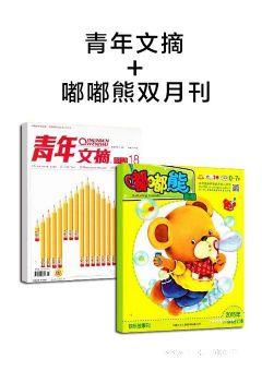 青年文摘+嘟嘟熊画报(双月刊)两刊组合订阅(1年共12期)(杂志订阅)