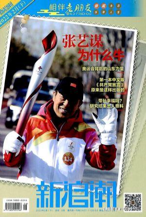 老朋友休闲版(1年共12期)(杂志订阅)