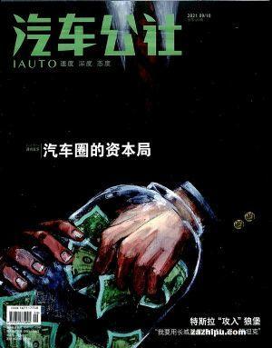 汽车公社(1年共12期)(杂志订阅)