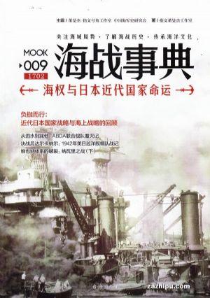 海战事典(1年共2期)(杂志订阅)