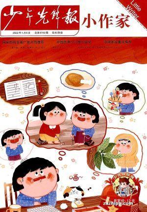 先锋小作家小学版(1年共12期)(杂志订阅)