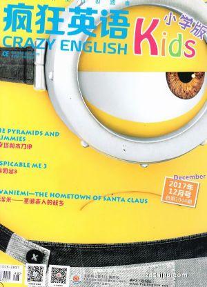 疯狂英语小学版(1年共12期)(杂志订阅)