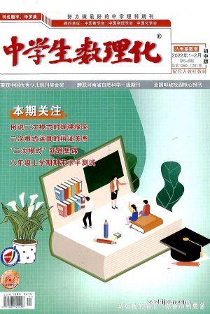 中学生数理化八年级数学(半年共6期)(杂志订阅)