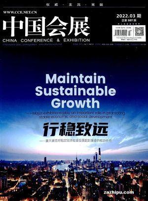 中国会展(1年共24期)(杂志订阅)