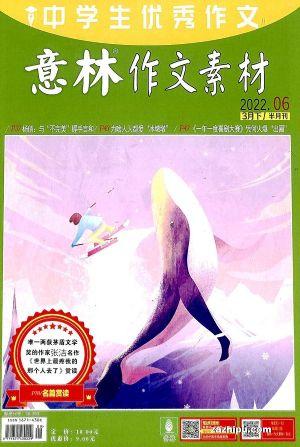 预售 意林作文素材(意林启迪作文素材)(1年共24期)(杂志订阅)