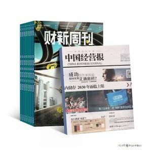 财新周刊+中国经营报(1年共51期)(杂志订阅)(期期包邮每月快递4次)(杂志铺69折特惠促销)