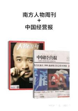 南方人物周刊(1年共40期)+中国经营报(1年共49期)两刊组合订阅(杂志订阅)(期期包邮每月快递4次)