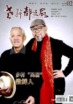老干部之家(1年共12期)(杂志订阅)
