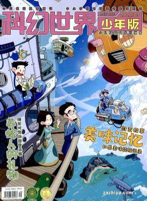 科幻世界少年版(1年共12期)(杂志订阅)