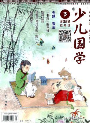 少儿国学低年级版(半年共6期)(杂志订阅)