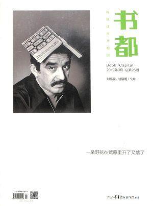 书都(1年共6期)(杂志订阅)