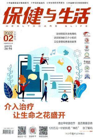 保健与生活(1季度共6期)(杂志订阅)